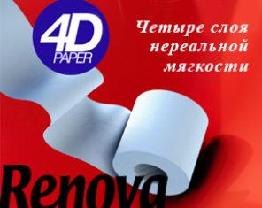 banner_renova-4-sloya