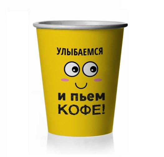 стаканчик для кофе Smile